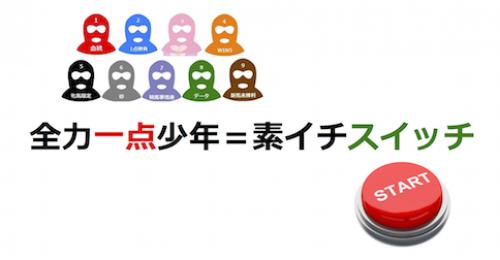 全力一点少年=素イチスイッチ【2018年1月7日版】
